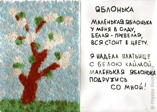 Деревья - наши друзья фото 4