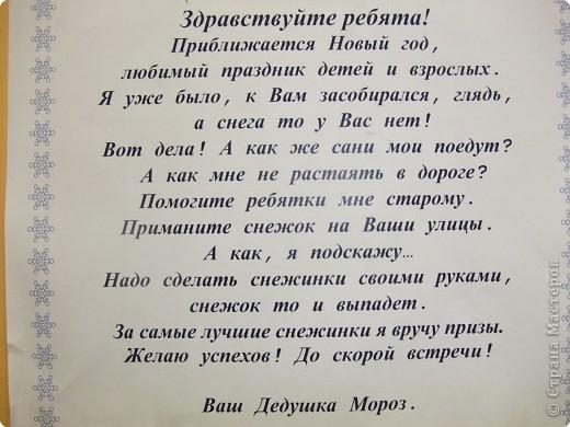 Письмо Деда Мороза. фото 1