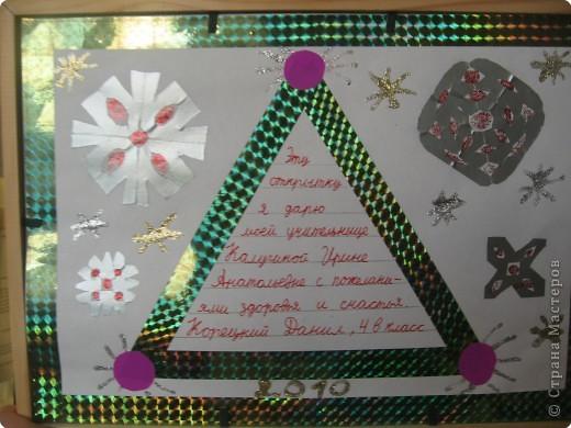 Новогодняя открытка (лицевая сторона) фото 2