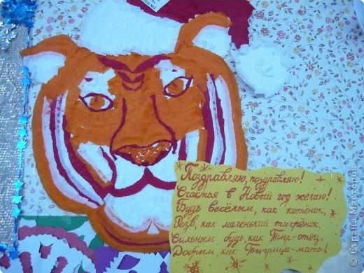 Новогоднее поздравление в год Тигра