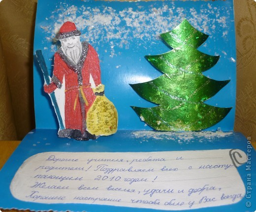 Дед Мороз и ёлочка