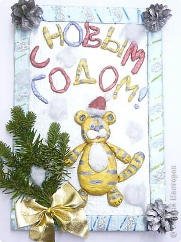 Поздравляю с годом Тигра! Друг, пожалуйста, поверь: Новый год стучится в дверь! Ему давно уж с нами встретиться пора.  Тигрёнок золотистый приготовился и ждет Под веточкою ёлочки пушистой. Он обещал мне, что весь год Будет лишь добрым, не когтистым.  Так пусть же Новый год Тигрёнком в дом войдёт, И будет по волшебному весёлым и игривым, Удачу Вам в делах пусть принесёт, Пусть сделает всё сказочно красивым!  Он будет подрастать, и  день за днём, С ним вместе пусть растёт людская доброта. Мой Тигрёнок порадует во всём, Дарить тепло теперь его забота!  С наступающим Новым 2010 годом!