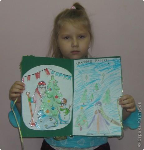 Это Сашенька Соболь. Она ходит на подготовку к школе. Эту открытку она приготовила для Дедушки Мороза фото 2
