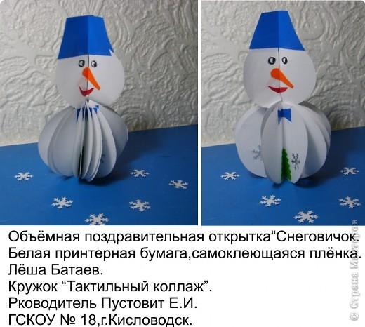 """Объёмная поздравительная открытка """"Снеговичок"""". фото 2"""