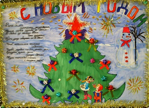 Эту большую красивую открытку я хочу подарить всем жителям планеты Земля! Пусть в Новом году сбываются все Ваши желания!!! С Новым годом!