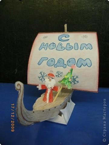 Новогодний корабль