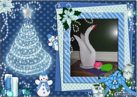 А это то же лебедь,  просто в красивой новогодней рамочке.С Новым годом,Любимый нами сайт и все его пользователи! Всего вам самого хорошего и побольше творческих успехов! фото 1