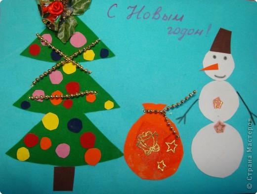 """Поздравительная открытка"""" С Новым годом!"""""""