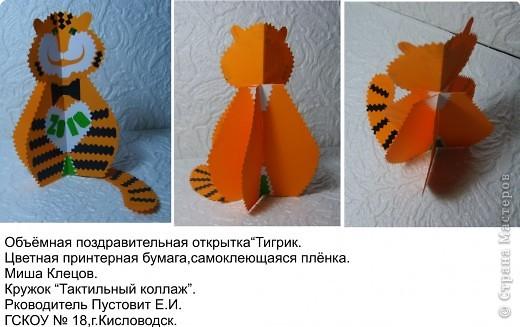 """Объёмная поздравительная открытка """"Тигрик"""". фото 2"""