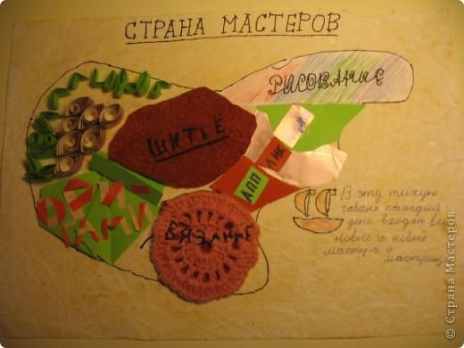 Карта Страны Мастеров фото 1