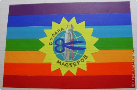 Флаг Страны Мастеров.