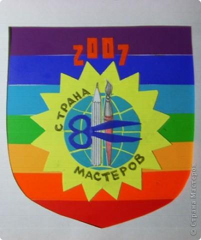 Герб  Страны  Мастеров. фото 2