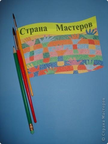 Флаг Мастеров фото 1