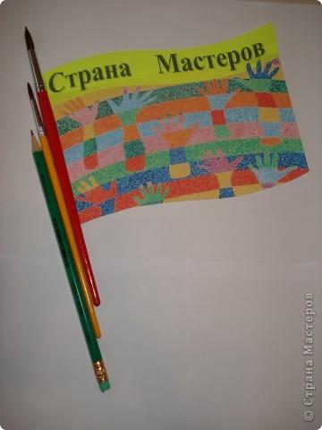 Флаг Мастеров фото 2