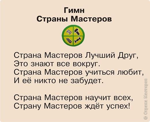 Гимн Страны Мастеров