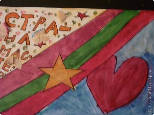 Флаг Страны Матеров - флаг праздника!