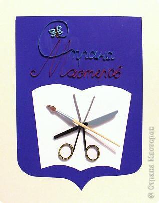 Эмблема Страны Мастеров. (Цвет фона на самом деле фиолетовый, а не синий.) фото 1