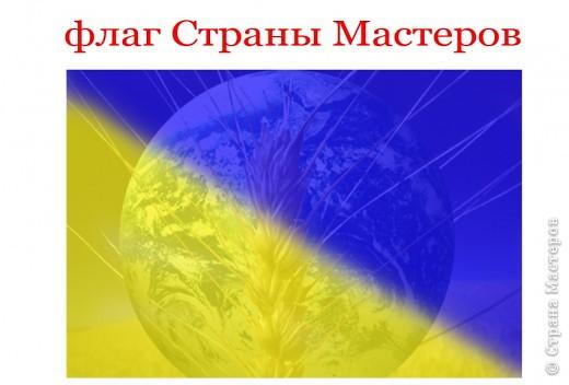 Флаг Страны Мастеров