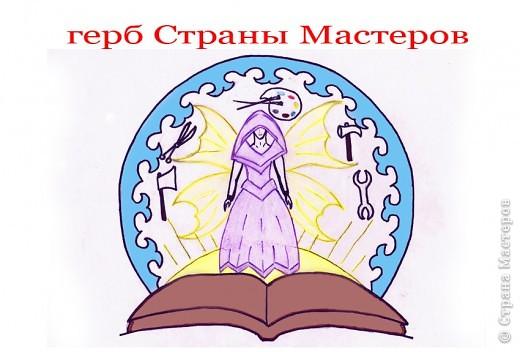 Герб Страны Мастеров