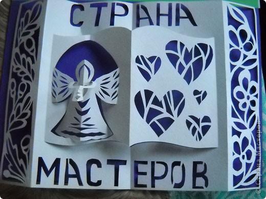Герб Страны Мастеров сделан в технике киригами из плотной бумаги для акварели. В центральной части книга - символ мудрости и знаний. По бокам стилизованный растительный орнамент из листочков дуба (слева) и цветов (справа). фото 3