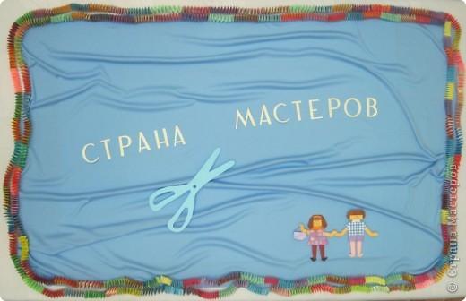 Флаг Страны Мастеров фото 1