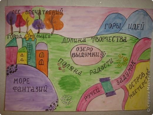 Страна мастеров- место для волшебства! фото 1