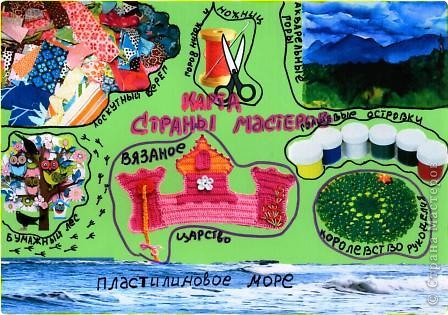 Карта Страны Мастеров