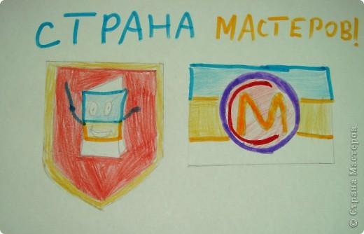 флаг у нас не простой - он у нас именной эмблема отражает знания, получаемые в стране мастеров