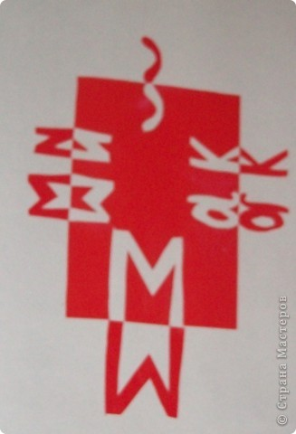 Меня зовут Максим мне 9 лет 4 января исполнится 10 лет. Я выбрал прямоугольник, мой любимый цвет красный. фото 1