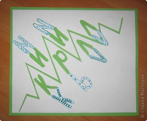 1. Тренировочный полет: имя и форма. Для выполнения задания использовал бумагу белую и зеленую, а также канцелярский ножик с помощью которого вырезались буквы имени.  фото 1