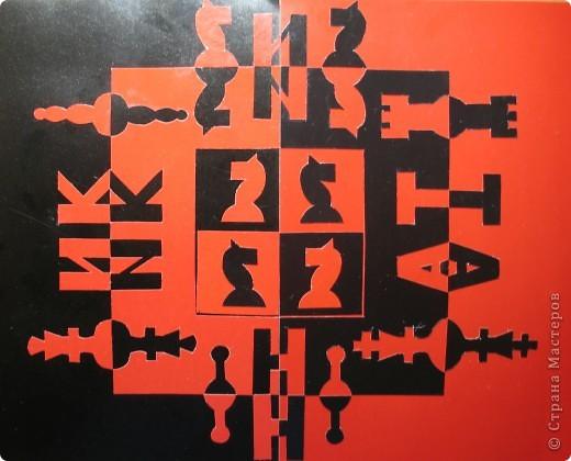 Имя и форма. Я украсил свое имя шахматными фигурами. Шахматы - это одно из моих увлечений.  фото 1