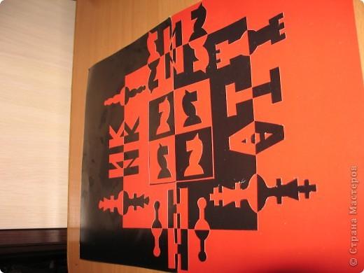 Имя и форма. Я украсил свое имя шахматными фигурами. Шахматы - это одно из моих увлечений.  фото 5