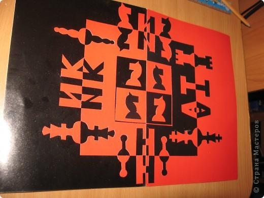Имя и форма. Я украсил свое имя шахматными фигурами. Шахматы - это одно из моих увлечений.  фото 3