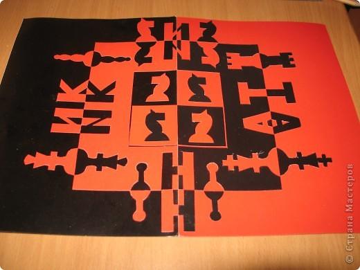 Имя и форма. Я украсил свое имя шахматными фигурами. Шахматы - это одно из моих увлечений.  фото 4