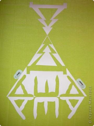 """Тема 1.   Мне кажется, что я похожа на фигуру треугольник.  Я сделала букву «Д» в виде ёлочки, 2 буквы «А» в виде ледяных горок, с которой скатываются санки, а букву «Ш» в виде сосулек. Если приглядеться в получившейся фигуре можно увидеть большую букву """"Д"""" с хвостиком на макушке! фото 1"""