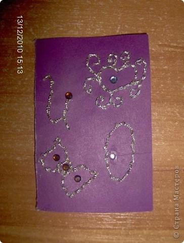 А вот и моя карточка!!! Для её изготовления я использовала цветной картон, нитки цвета золота и стразинки. фото 1
