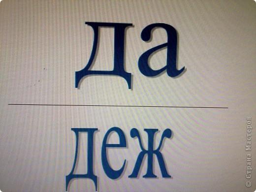 Имя и форма. Узор моего имени!! фото 9