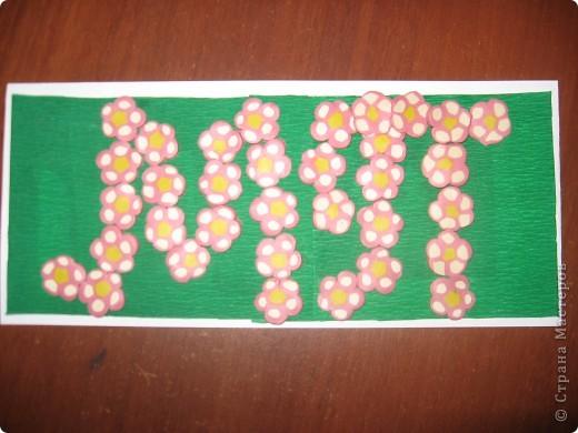Моё имя летает!№1. Я родилась в Декабре, поэтому я выбрала такую цветовую гамму, белый- цвет снега, а зелёный-цвет ёлки. Я себя чувствую в форме треугольника!)) фото 3