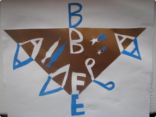 Мое имя. Я выбрал фигуру треугольник, золотой и синий цвета, еще вырезал ракету и звездочки для полета. фото 1