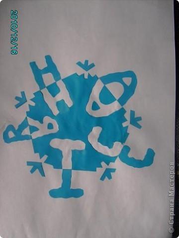 1.Это моя монограмма.Мой любимый цвет голубой,а фигуру я выбрала пятиугольник,потомучто нас всемье пятеро:папа,мама, я,брат Егор и хомяк Кузя. фото 1