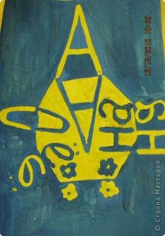 Тема 1.  Я вырезала из бумаги буквы своего имени, используя многоугольник, приклеила их в виде узора и покрыла краской. фото 1