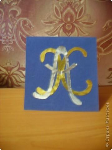 Алеша самостоятельно подобрал цвета: синий- небо, блестящие инициалы- созвездие и с удовольствием изготовил карточку для полета. фото 1