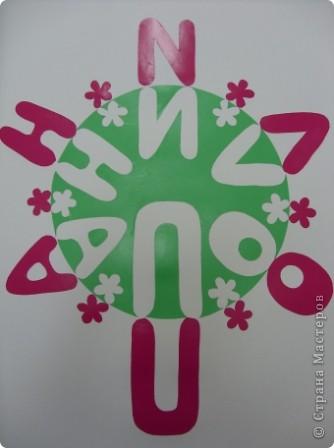 Из всех геометрических фигур мне понравился круг, цвет я выбрала зеленый. Этот круг мне напомнил полянку, поэтому я решила еще вырезать и цветочки. Бумага у меня двусторонняя, цветы и буквы получились розовыми. С транспарантным вырезанием я познакомилась впервые. Очень интересно. фото 1