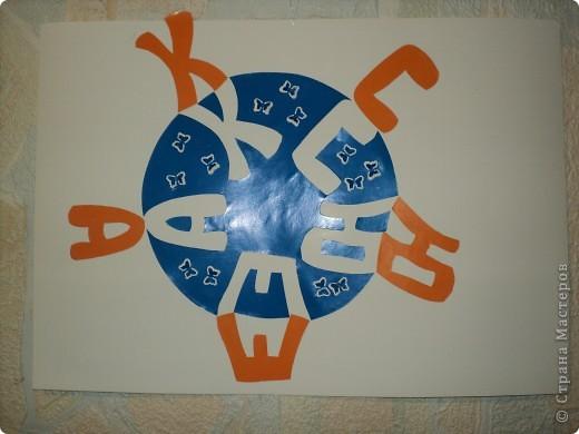 """Тема 1. Тренировочный полёт. Имя и форма. Вот так выглядит """"Узор моего имени"""" в технике Транспарантного вырезания. Я выбрала круг потому, что я больше всего люблю эту фигуру, а уже после него идут: квадрат, треугольник, зигзаг и прямоугольник.Буквы сделаны из двухсторонней бумаги, мне понравилось это сочетание цветов. фото 1"""