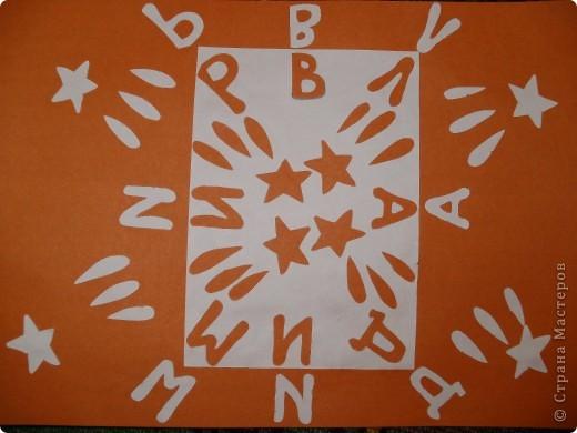 Тема 1. Тренировочный полёт. Имя и форма       Здравствуйте меня зовут Вова.       Я выбрал фигуры прямоугольник, зигзаг, круг, квадрат, треугольник. Но, когда мы с мамой прочитали про каждую фигуру то каждая фигура чем-то похожа на меня, а чем-то нет.        Мне очень нравиться оранжевый цвет, он красочный и редко встречается.  Имя я украсил звездами, потому что мне очень нравиться космос. фото 1