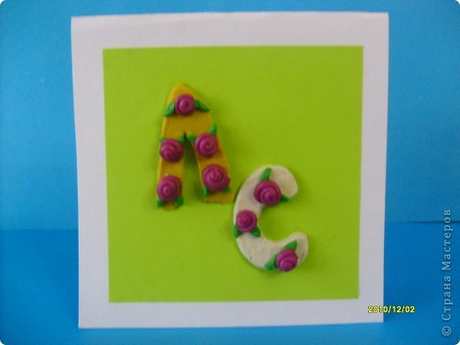 Тема 2. Я очень люблю лепить из пластилина, поэтому свою монограмму я слепила. Это буквы моего имени и фамилии. Украсила розочками, потому что люблю эти цветы. 8 розочек - столько мне лет. фото 1
