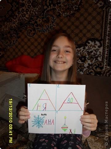 Вперед, полетели, УРАааа!!! Я выбрала треугольник, потому что мой характер больше всего похож на эту фигуру. фото 5