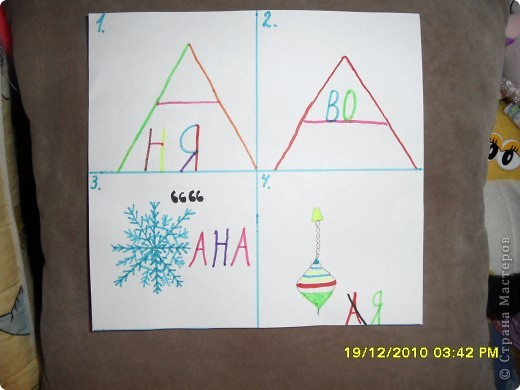 Вперед, полетели, УРАааа!!! Я выбрала треугольник, потому что мой характер больше всего похож на эту фигуру. фото 4