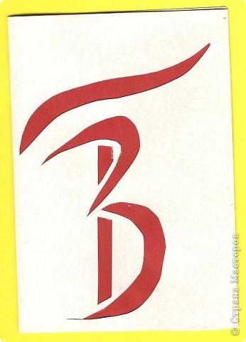 Звездная карточка фото 1