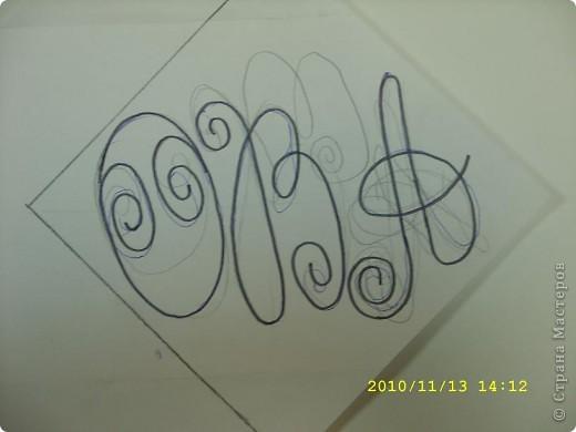 Это моя монограмма, сдесь спрятались первые буквы моей фамилии, имени и отчества. фото 3
